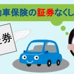 自動車保険証券を無くした場合どうすれば?再発行手続き3つと注意点