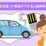 車両保険使うと3等級ダウン?事故で保険料はいくら上がるか知りたい