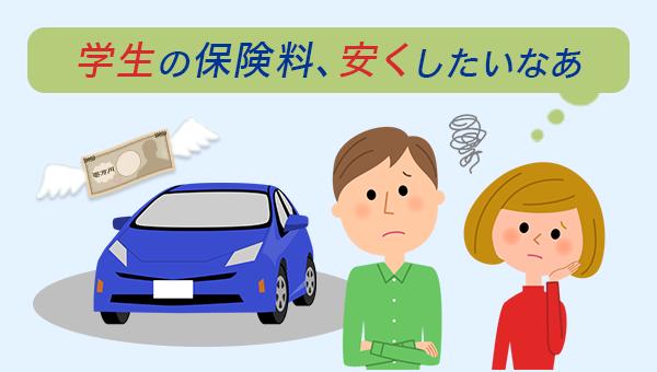 学生の保険料、安くしたいなぁ男女の学生と車と飛んでるお金の画像