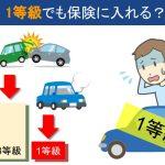 1等級でも入れる自動車保険の選び方のアイキャッチ画像