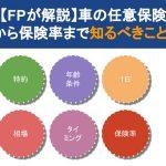 【FPが解説】車の任意保険、基礎から保険率まで知るべきこと8つ!
