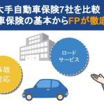 大手自動車保険8社を比較!自動車保険の基本からFPが徹底解説