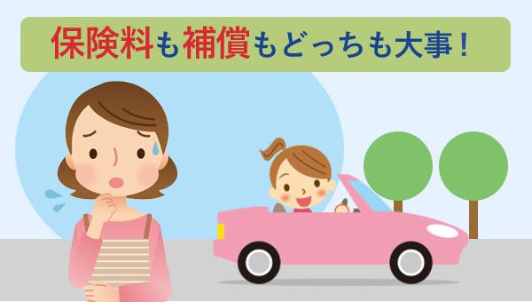 保険料も補償もどっちも大事!焦っている女性と車に乗る女性の画像