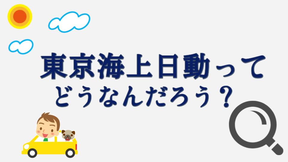 東京海上日動ってどんなだろう?