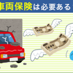車両保険は必要ある?壁で事故している車と男性からお金が飛んでいく画像
